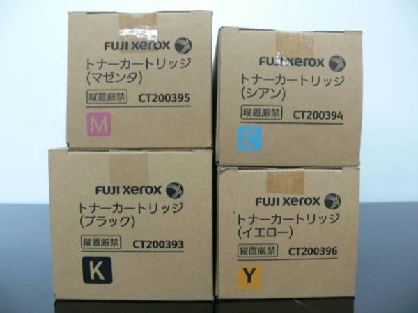 fujixerox_ct200393・394・395・396_2